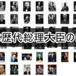【日本政治の頂点】歴代総理大臣の自宅まとめ【画像】