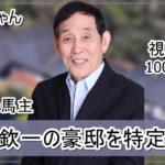 【欽ちゃん】萩本欽一さんの豪邸自宅を特定完了【画像】