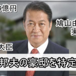【法務大臣】鳩山邦夫さんの豪邸自宅を特定完了【画像】