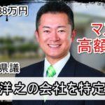 【マスク高額転売】諸田洋之静岡県議の会社を特定完了【画像】