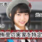 【静岡県代表】元AKB48 横道侑里さんの実家を特定完了【画像】