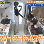 【バレーボール】栗原恵さんの自宅【画像】