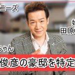 【アイドル歌手】田原俊彦さんの豪邸自宅を特定完了【画像】
