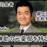 【黒い交際】島田紳助さんの元豪邸自宅を特定完了【画像】