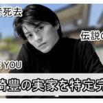 【伝説の歌手】尾崎豊さんの実家を特定完了【画像】