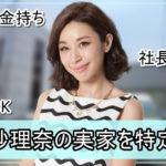 【社長令嬢】鈴木紗理奈さんの実家を特定完了【画像】