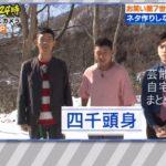 【お笑い第7世代】四千頭身 都築拓紀さんのオシャレな自宅【画像】