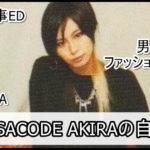 【男装女性歌手】DISACODE AKIRAさんの自宅【画像】