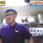【料理人芸人】ロバート 馬場裕之さんの自宅キッチン【画像】