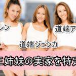 【道端三姉妹】道端ジェシカさんの実家を特定完了【画像】