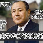 【第64・65代内閣総理大臣】田中角栄元首相の自宅を特定完了【画像】