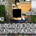 【大津いじめ自殺事件】小網健智の自宅を特定完了【画像】