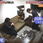 【キングオブコント王者】ライス 田所仁さんの自宅【画像】