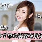 【社長令嬢】愛川ゆず季さんの豪邸実家を特定完了【画像】