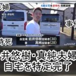 【4才の娘を虐待死】岩井悠樹・真純夫婦の自宅を特定完了【画像】