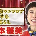 【マチャミ】久本雅美さんの200平米自宅【画像】