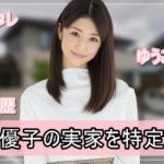 【ママタレ】小倉優子さんの実家を特定完了【画像】