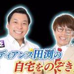 【かなり貧乏】インディアンス 田渕章裕さんのシェア自宅【画像】