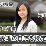 【大麻で逮捕】元HKT48 谷口愛理さんの自宅を特定完了【画像】