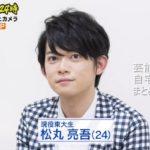 【DaiGoの弟】松丸亮吾さんの合理的生活自宅【画像】