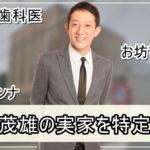 【お坊ちゃま】サバンナ 高橋茂雄さんの実家を特定完了【画像】