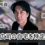 【俳優】役所広司さんの自宅を特定完了【画像】