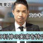 【R&B】久保田利伸さんの実家を特定完了【画像】