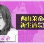 【シングルマザー】西山茉希さんの自宅【画像】