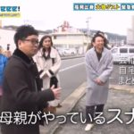 【パンクブーブー】黒瀬純さんの母親のスナックピエロ【画像】