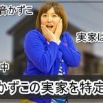 【新型コロナ陽性】森三中 黒沢かずこさんの実家を特定完了【画像】