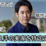 【個性派俳優】大泉洋さんの実家を特定完了【画像】
