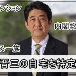 【私邸】安倍晋三首相の自宅を特定完了【画像】