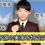 【歌手・俳優】星野源さんの実家を特定完了【画像】