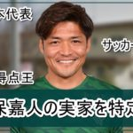【元日本代表】大久保嘉人選手の実家を特定完了【画像】