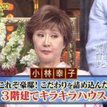【4億円御殿】小林幸子さんの豪邸自宅【画像】