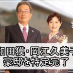 【天国へ】岡江久美子さんと大和田獏さんの豪邸自宅を特定完了【画像】