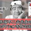 【おそ松さん】赤塚不二夫先生のプロダクションを特定完了【画像】