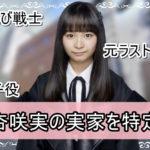 【元ラストアイドル】延命杏咲実さんの実家を特定完了【画像】
