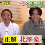 【元サッカー日本代表】北澤豪さんの豪邸自宅とイケメン息子【画像】
