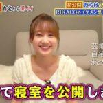 【競馬新聞】高田秋さんの自宅寝室【画像】