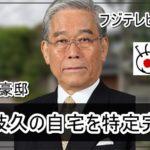 【フジテレビのトップ】日枝久さんの豪邸自宅を特定完了【画像】