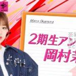 【ラストアイドル】岡村茉奈さんのオリックス大好き自宅【画像】