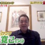 【完全試合達成者】槙原寛己さんの豪邸自宅【画像】