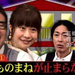 【芸人夫婦】高田紗千子さんと中西茂樹さんの1K自宅【画像】