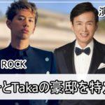 【音楽親子】森進一さんとONE OK ROCK Takaさんの豪邸自宅を特定完了【画像】