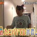 【売れっ子YouTuber】フワちゃんの自宅【画像】