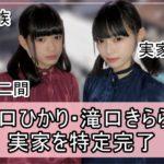 【貧乏姉妹】滝口ひかりさん・滝口きららさんの実家を特定完了【画像】