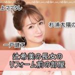 【炎上ママタレ】辻希美さんの長女のリフォーム前の部屋【画像】