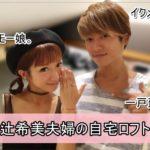 【夫の部屋】辻希美さん夫婦の自宅ロフト【画像】