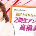 【ラストアイドル】高橋美海さんの自宅【画像】